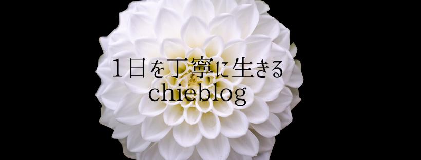 chieblog